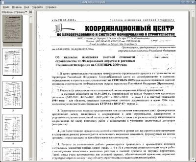 Ценообразование и сметное нормирование в строительстве. №9, сентябрь 2009 года. 2