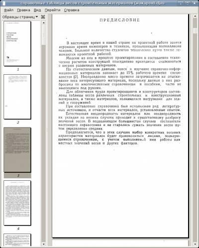 Справочные таблицы весов строительных материалов 2