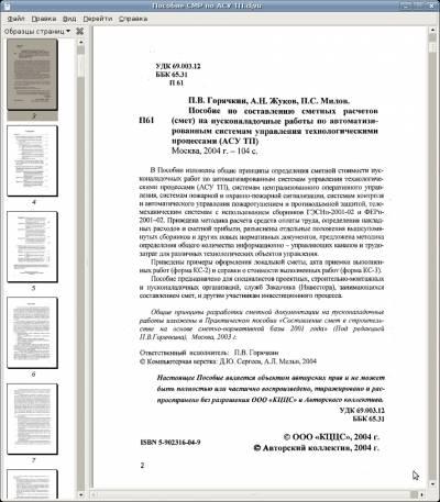 Пособие по составлению сметных расчетов (смет) на пусконаладочные работы по автоматизированным системам управления технологическими процесса 2
