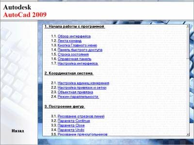 Обучающий видеокурс AutoCAD 2009 2