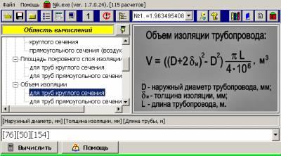 NIK 1.7 - калькулятор для проектирования инженерных систем