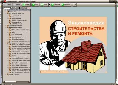 Энциклопедия строительства и ремонта