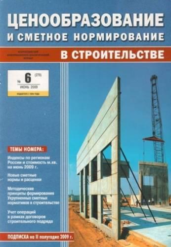 Ценообразование и сметное нормирование в строительстве. №6, июнь 2009 года.