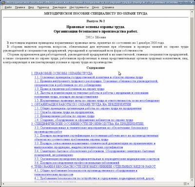 Методическое пособие специалисту по охране труда, в 2-х частях 2