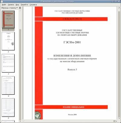 ГЭСНм 81-03-2001-3Д