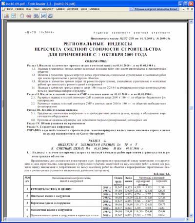 Рекомендуемые индексы пересчета сметной стоимости строительства на октябрь 2009 года 3