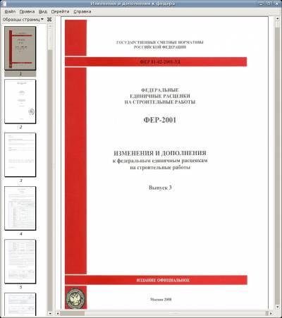 ФЕР 81-02-2001-3Д