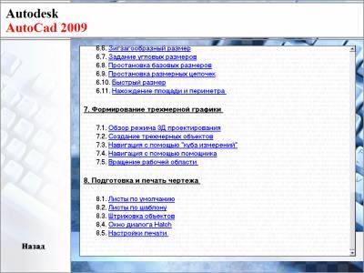 Обучающий видеокурс AutoCAD 2009 5