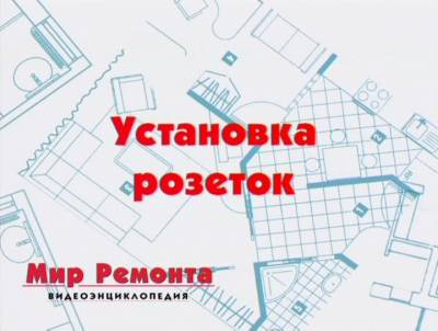Установка розеток