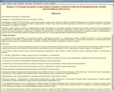 Электронная база данных документов по пожарной безопасности (ЭБД НСИС ПБ) №3(39), 2009 год 4