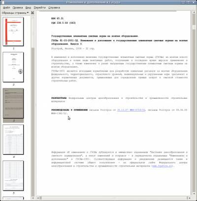 ГЭСНм 81-03-2001-3Д 2