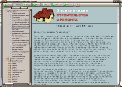Энциклопедия строительства и ремонта 2