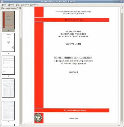 ФЕРм 81-03-2001-2Д