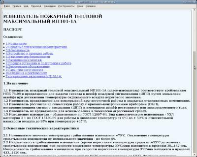 Электронная база данных документов по пожарной безопасности (ЭБД НСИС ПБ) №3(39), 2009 год 2