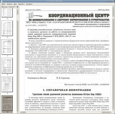Ценообразование и сметное нормирование в строительстве. №6, июнь 2009 года. 2