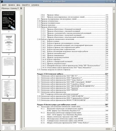 Технический справочник: кабели, провода, материалы для кабельной индустрии 3