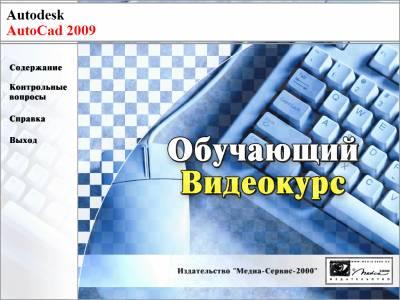 Обучающий видеокурс AutoCAD 2009