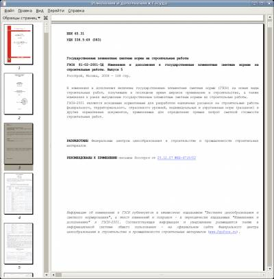 ГЭСН 81-02-2001-5Д 2