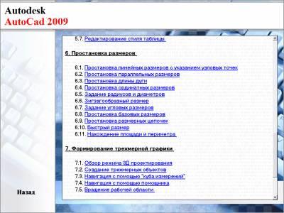 Обучающий видеокурс AutoCAD 2009 4
