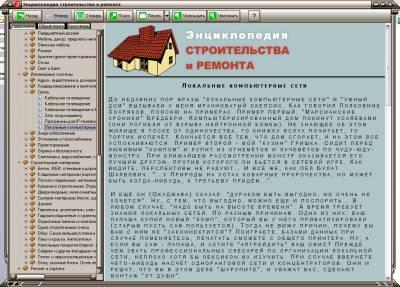 Энциклопедия строительства и ремонта 3