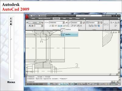 Обучающий видеокурс AutoCAD 2009 6