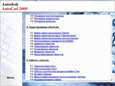 Обучающий видеокурс AutoCAD 2009 3