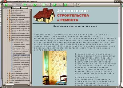 Энциклопедия строительства и ремонта 4