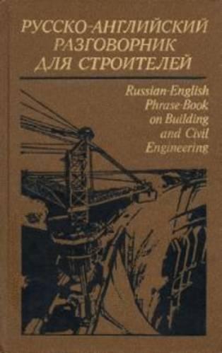 Русско-английский разговорник для строителей