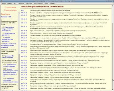 Электронная база данных документов по пожарной безопасности (ЭБД НСИС ПБ) №3(39), 2009 год 3