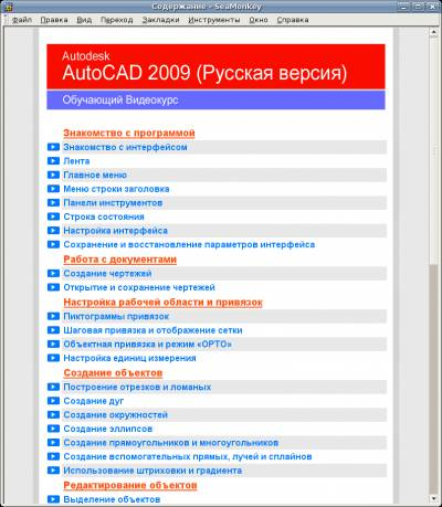 Обучающий видеокурс Autodesk AutoCAD 2009