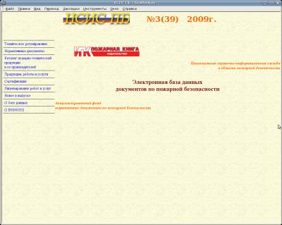 Электронная база данных документов по пожарной безопасности (ЭБД НСИС ПБ) №3(39), 2009 год