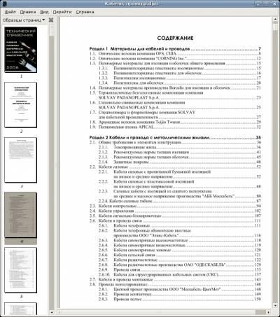 Технический справочник: кабели, провода, материалы для кабельной индустрии 2