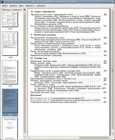 Справочник по теплоснабжению и вентиляции. Книга первая. Отопление и теплоснабжение. 3