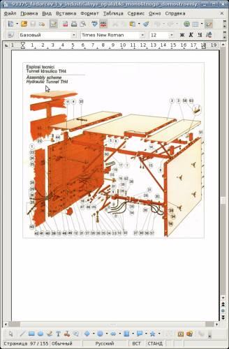 Индустриальные опалубки монолитного домостроения 4