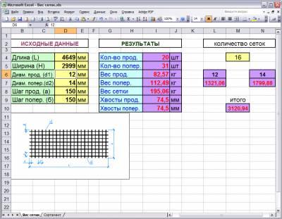 Подсчет веса арматурных сеток в Excel