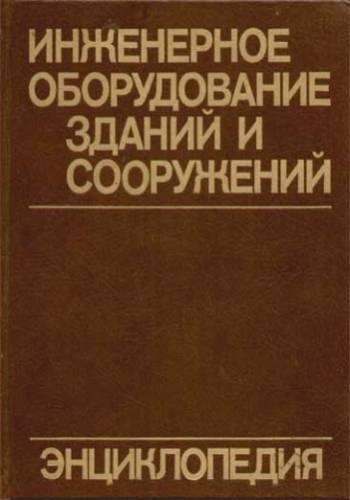 Инженерное оборудование зданий и сооружений: Энциклопедия