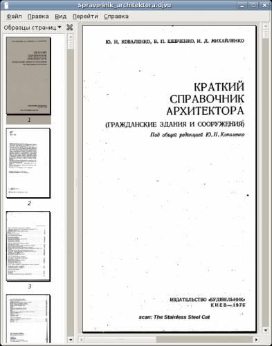 Краткий справочник архитектора (гражданские здания и сооружения)
