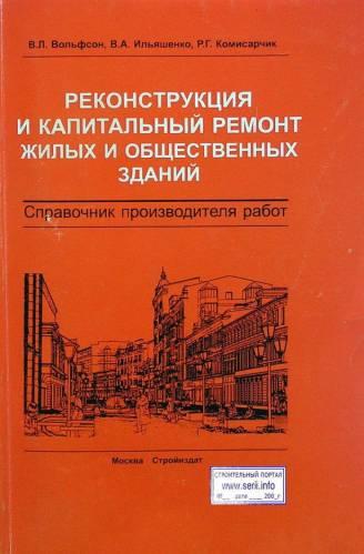 Реконструкция и капитальный ремонт жилых и общественных зданий