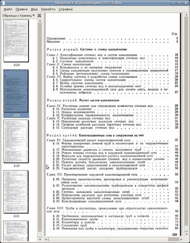 Канализация. Учебник для вузов. 2