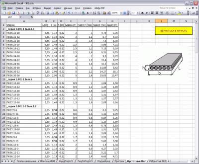 Каталог железобетонных изделий в Excel 2