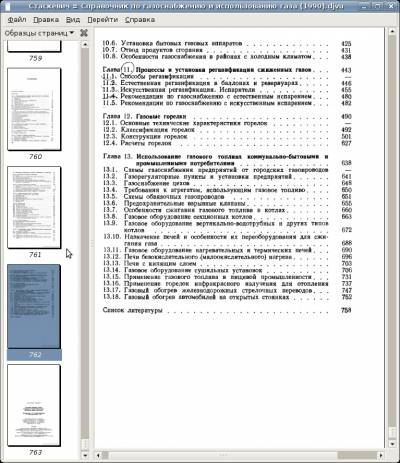 Справочник по газоснабжению и использованию газа 4