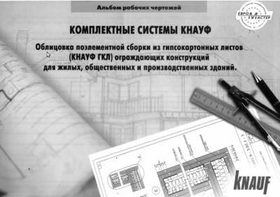 Комплексные системы КНАУФ
