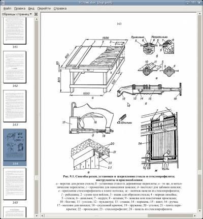 Технология строительного производства 3