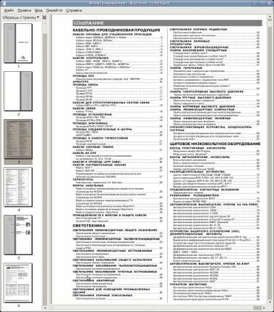 Каталог кабельно-проводниковой продукции, осветительных приборов, щитового оборудования, установочных изделий 2