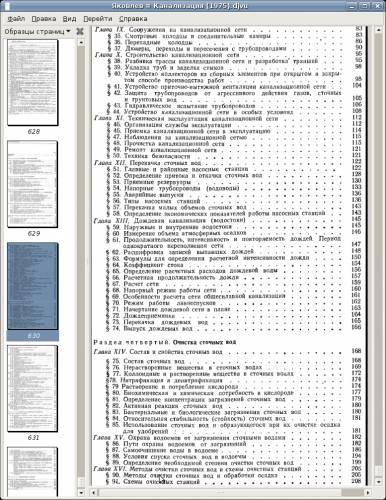 Канализация. Учебник для вузов. 3