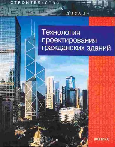 Технология проектирования гражданских зданий