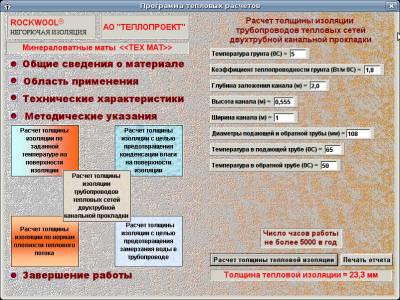 Программа расчета тепловой изоляции с применением минераловатных матов