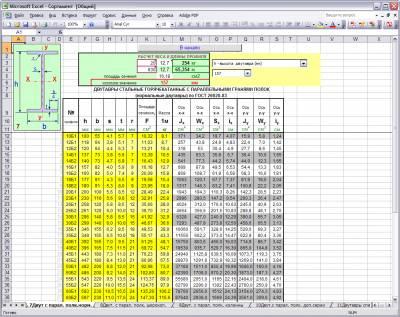 Сортамент в Excel 3