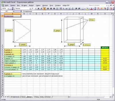Расчет площадей отделки в Excel 2