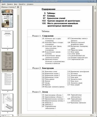 Архитектура: Формы, Конструкции, Детали. Иллюстрированный справочник. 2